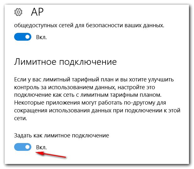 Отключить обновления windows 10 задав лимит для беспроводной сети