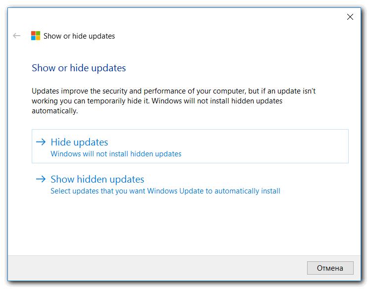 отключить обновления windows 10. Утилита от Microsoft