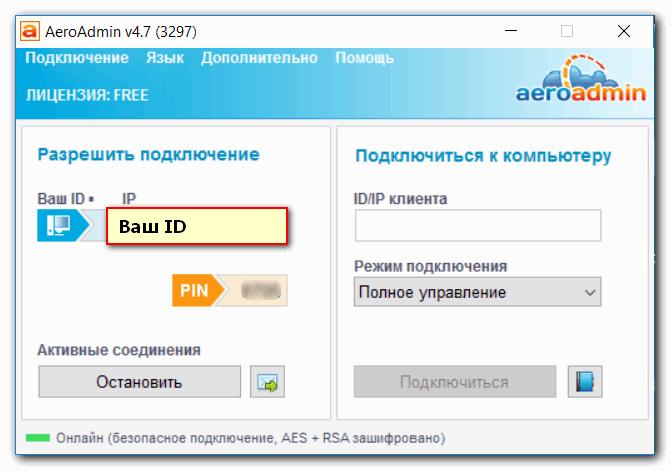 Программа для удаленного доступа к компьютеру AeroAdmin