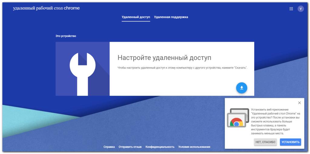 программы для удаленного администрирования Chrome Remote Desktop
