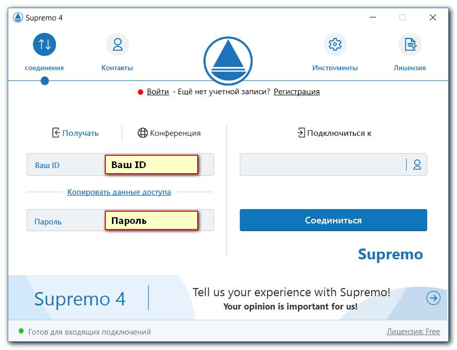 программа для удаленного доступа Supremo Remote Desktop