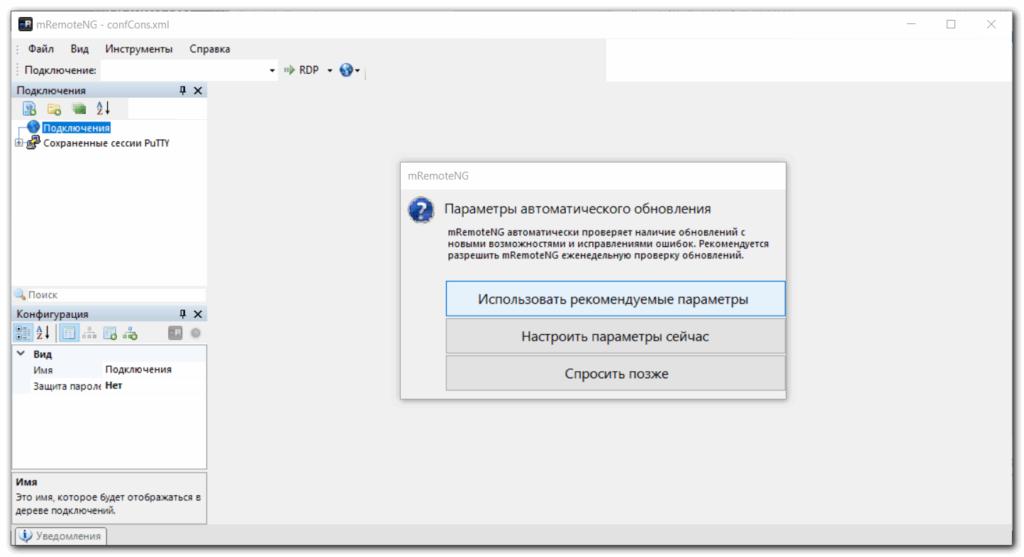 Программа для удаленного доступа к компьютеру mRemoteNG