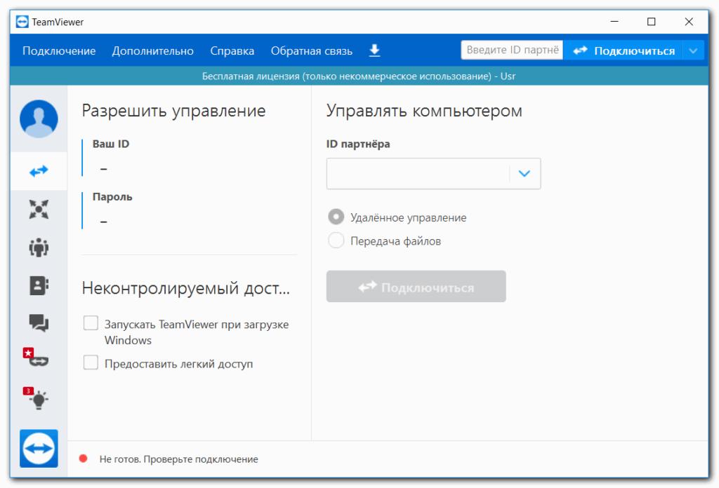 Программа для удаленного доступа к компьютеру Teamviewer