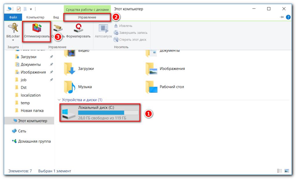 Оптимизировать Windows 10 с помощью дефрагментации диска