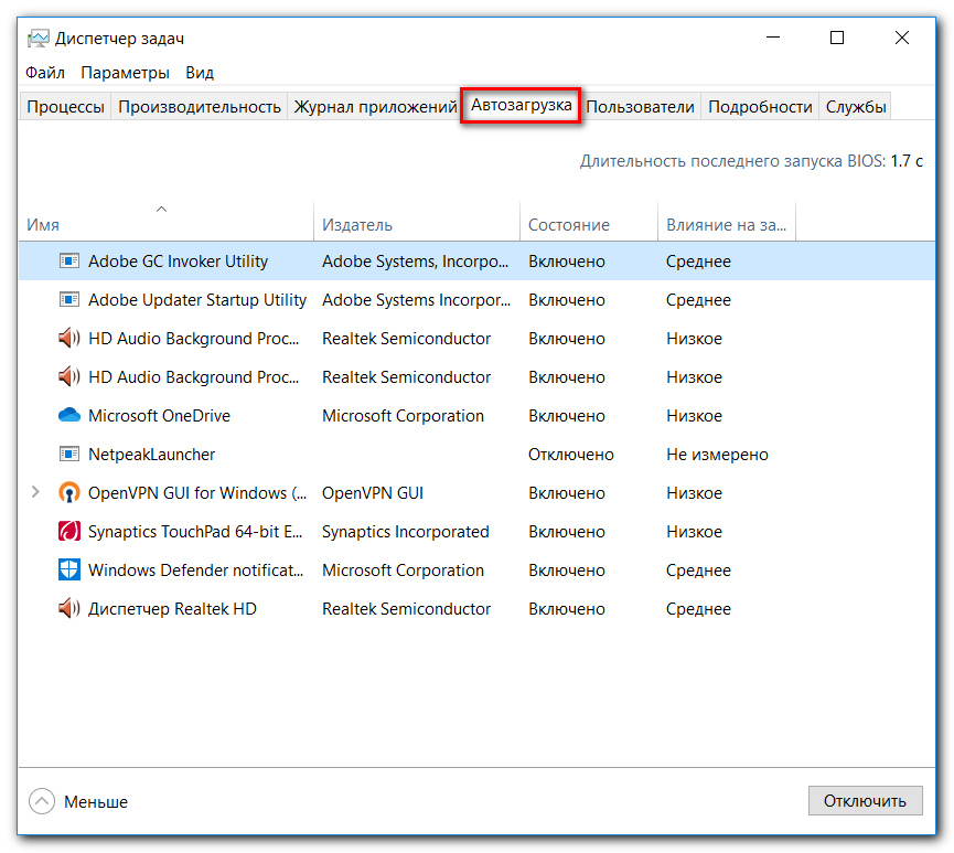 Оптимизация автозагрузки Windows 10