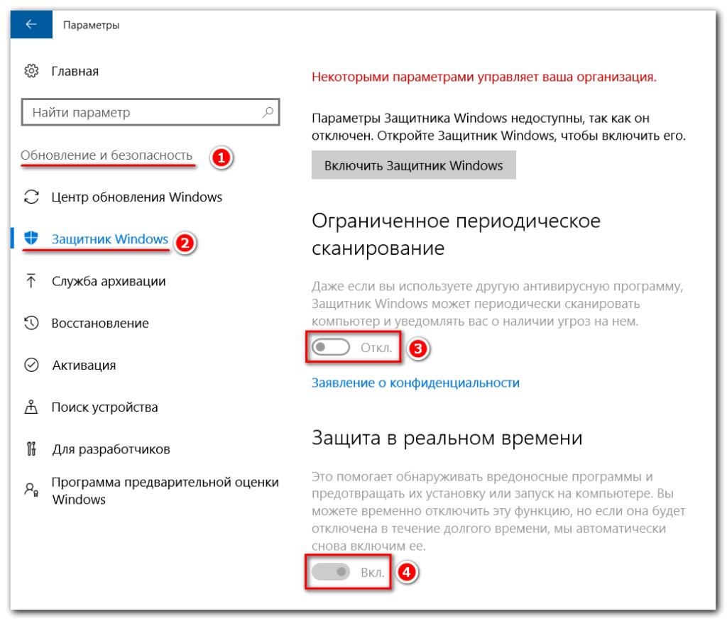 пример того как отключить защитник windows 10 на время встроенными средствами ОС