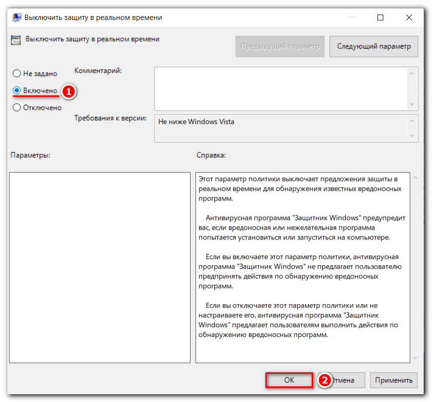 windows 10 отключить защитник windows через local group policy editor